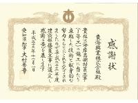 kensethu-hyosyo