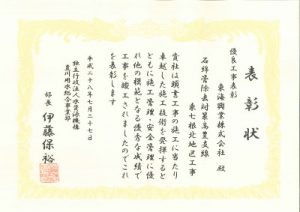 mizuhyosho