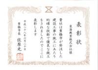 toyohashihyosyo